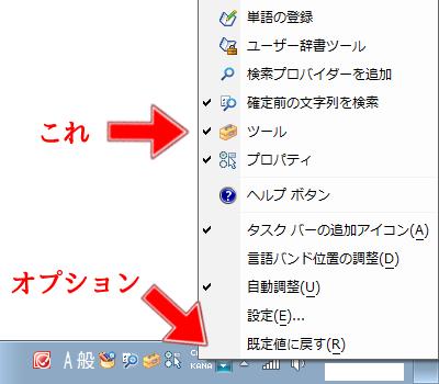 IME_オプション_ツール
