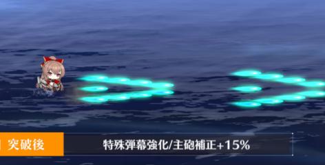 アズールレーン_スウィフトシュア_全弾発射