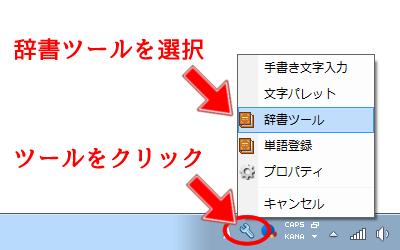 Google日本語入力_ツール_辞書ツール