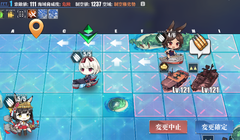 アズールレーン_潜水艦コマンド_作戦エリア変更
