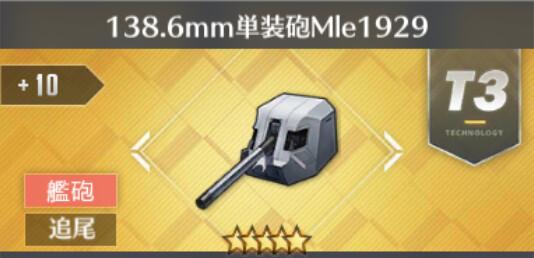 138.6mm単装砲Mle1929[T3]