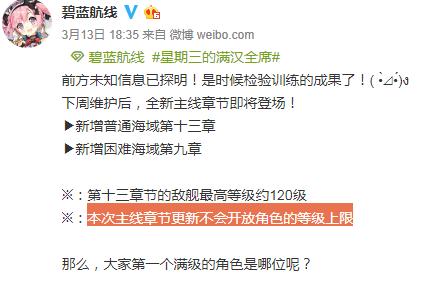 アズールレーン_weibo_13章