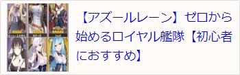 【アズールレーン】ゼロから始めるロイヤル艦隊【初心者におすすめ】