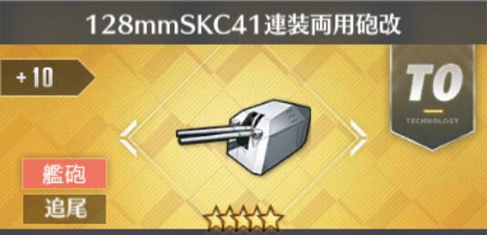 128mmSKC41連装両用砲改[T0]