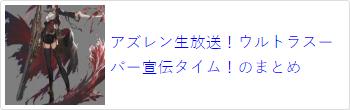 アズレン生放送!ウルトラスーパー宣伝タイム!のまとめ