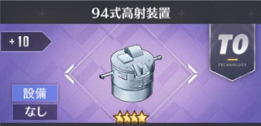 94式高射装置[T0]