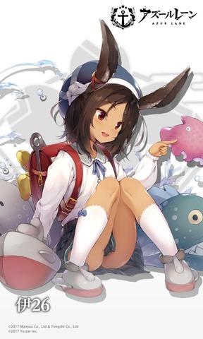 伊26・ウサギと深海魚