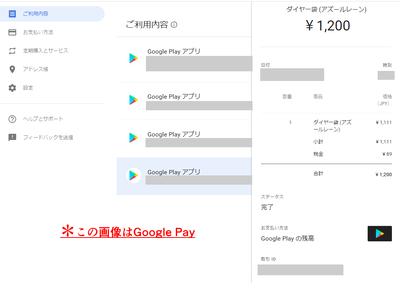 アズールレーン_Google Pay