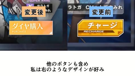 アズールレーン_UI変更_ボタンデザイン