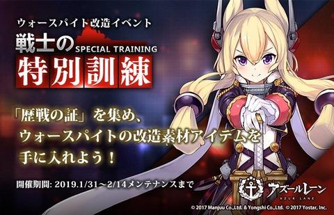 ウォースパイト_改造イベント_戦士の特別訓練