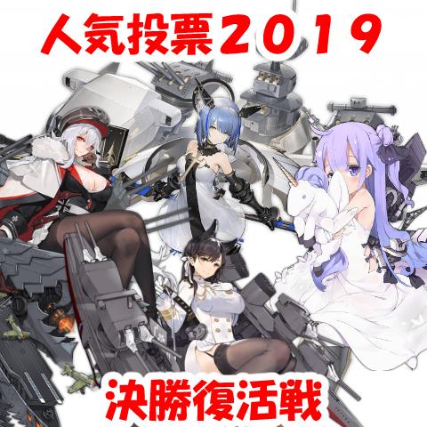 アズールレーン_人気投票2019_決勝復活戦
