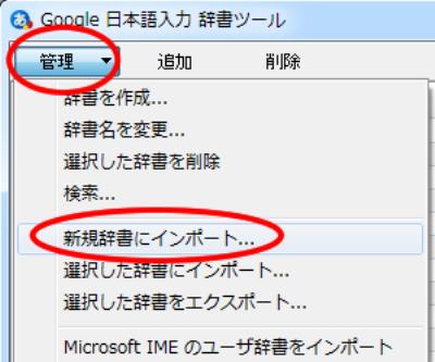 Google日本語入力_辞書ツール_新規辞書にインポート