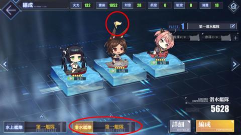 アズールレーン_潜水艦隊編成_旗艦