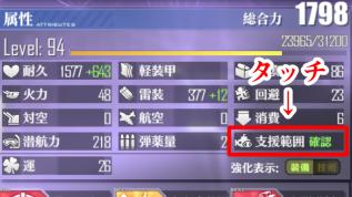 アズールレーン_潜水艦_支援範囲確認1