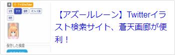 Twitterイラスト検索サイト、蒼天画廊が便利!