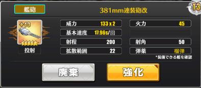 アズールレーン381mm連装砲改