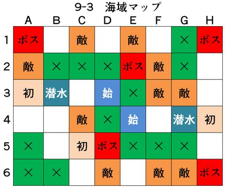 アズールレーン_9-3_海域マップ