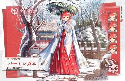 豊年の瑞雪