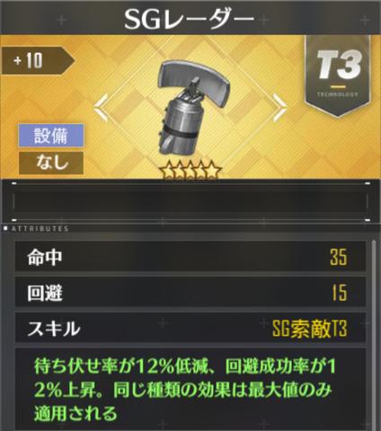アズールレーン_装備_SGレーダーT3