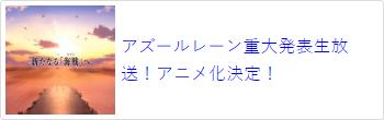 アズールレーン重大発表生放送!アニメ化決定!