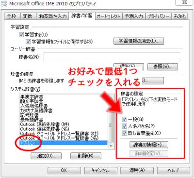 IME_システム辞書_辞書の設定