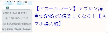 【アズールレーン】アズレン辞書でSNSが3倍楽しくなる!