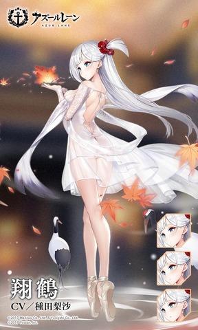 翔鶴・風と舞う鶴