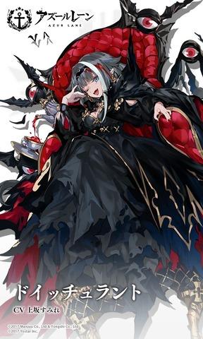 ドイッチュラント・漆黒の魔姫