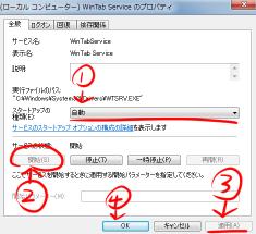 サービス設定の変更1