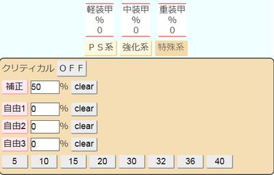 おじツール_特殊系