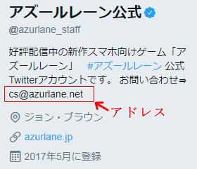 アズールレーン_公式Twitterアカウント