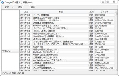 Google日本語入力_新規辞書にインポート_インポート完了