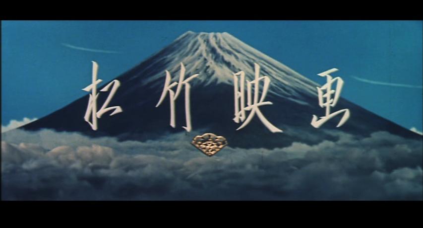こじブロ:松竹映画