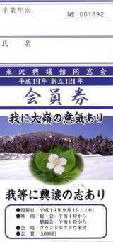 2007チケット