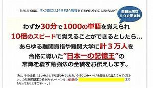 記憶術藤本02