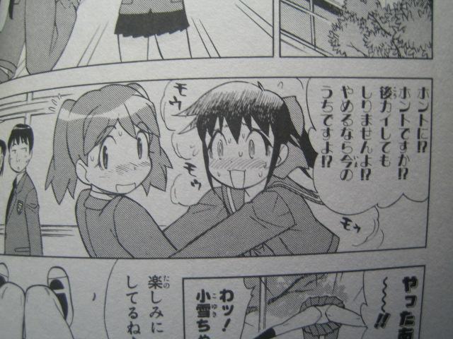 これから仲良くしてね 漫画 エロ