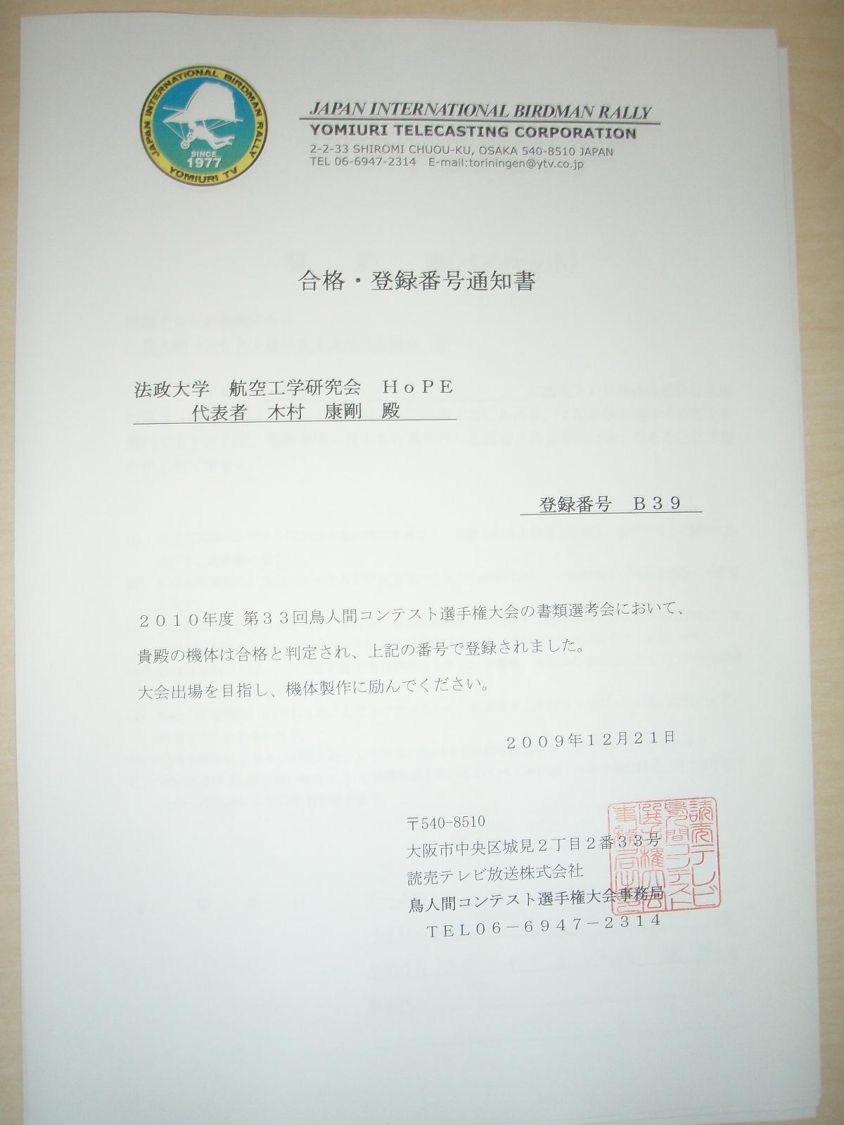 発表 法政 合格
