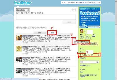 Twitterスパム3