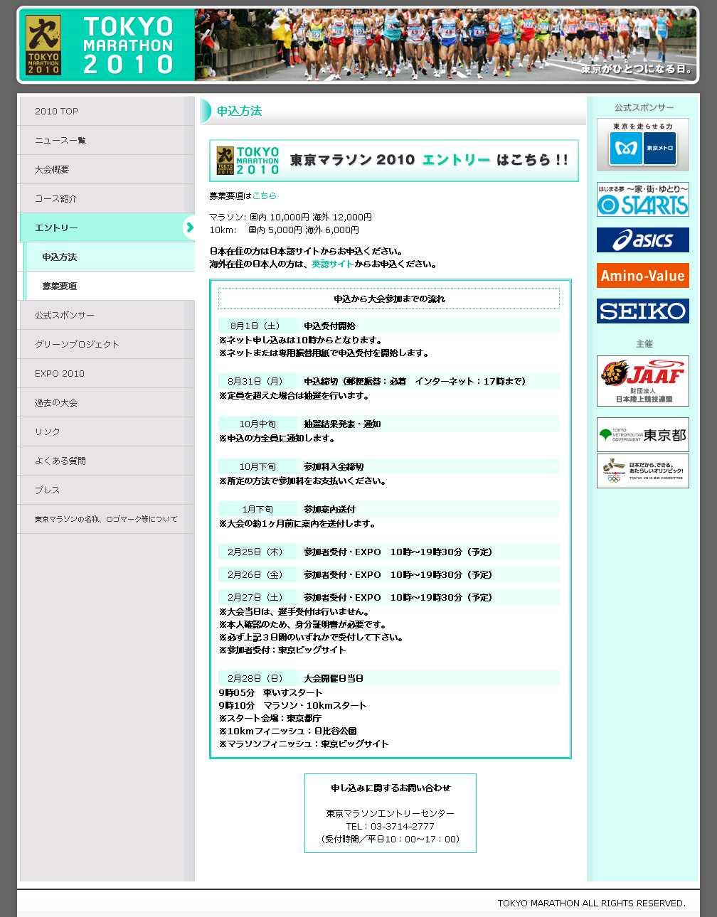 内山幸樹のほっとブログ: 2010年...