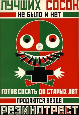 ロトチェンコ108