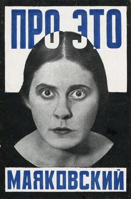 ロトチェンコ114