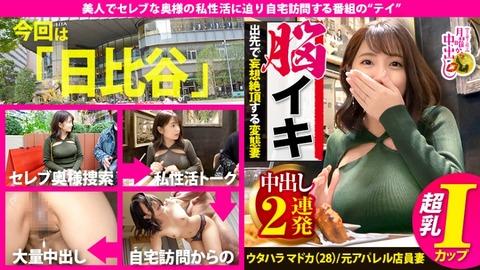 Iカップセルフ脳イキ妄想癖トランス妻!!