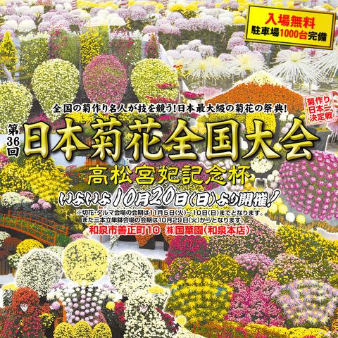 第36回 日本菊花全国大会