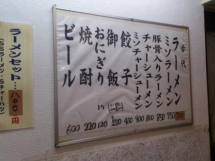ラーメン小金太メニュー2