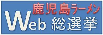 鹿児島総選挙ロゴ