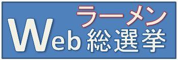 Webラーメン総選挙へ