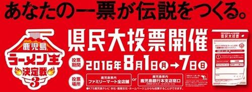 県民大投票