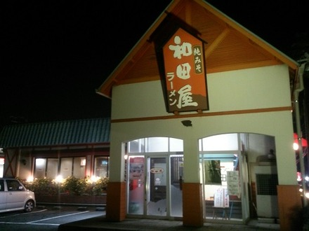 和田屋宇宿店外観