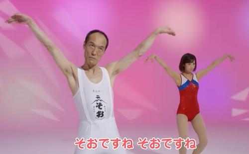 そおですね体操2