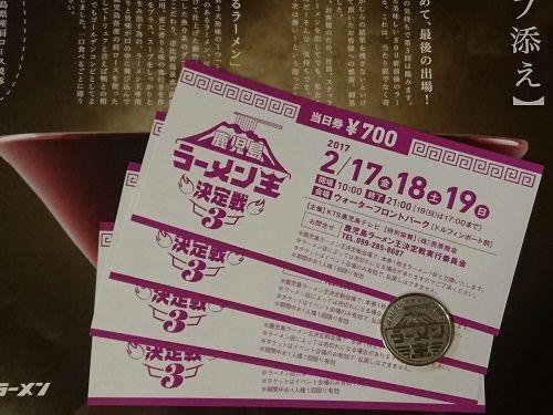01鹿児島ラーメン王